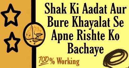 शक दूर करने का वजीफा - Shak Door Karne Ka Wazifa, Dua, Tarika, Amal, Upay