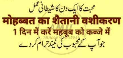 एक दिन का शैतानी अमल - Ek Din Ka Shaitani Amal