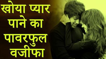 खोया प्यार पाने का वज़ीफ़ा - Khoya Pyar Pane Ka Wazifa, Dua, Amal, Istikhara, Tarika, Upay, Urdu, Hindi